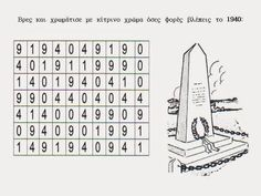 sofiaadamoubooks: ΕΡΓΑΣΙΕΣ ΓΙΑ ΤΗΝ 28η ΟΚΤΩΒΡΙΟΥ Word Search, Puzzle, Words, Blog, Puzzles, Blogging, Horse, Puzzle Games, Riddles
