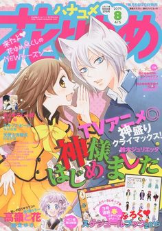 Tomoe and Nanami♥♥♥ They are such a cute couple Hot Anime, Manga Anime, Anime Art, Vintage Anime, Anime Cover Photo, Poster Anime, Japanese Poster Design, Girls Anime, Cute Poster