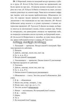 Ответ 20 - Русский язык 8 класс Разумовская