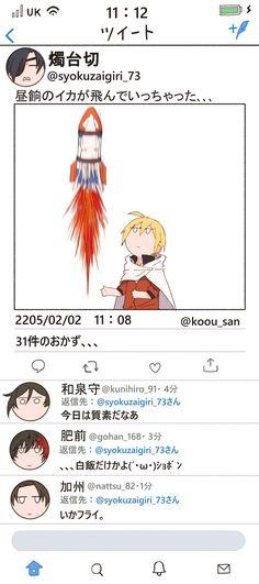 Twitter Touken Ranbu, Cute Boys, Twitter Sign Up, Geek Stuff, Shit Happens, Meme, Anime Art, Illustration, Beautiful
