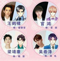 Meteor Garden Cast, Meteor Garden 2018, Kdrama, Handsome Korean Actors, Garden Drawing, Drama Memes, Love Garden, Garden Pictures, Boys Over Flowers