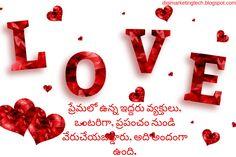 Love quotes in Telugu - Best Unconditional Love Quotes Heart Touching Love Quotes, Best Love Quotes, Love Quotes In Telugu, Keerti Suresh, Unconditional Love Quotes, Quotations, Sad, Romantic, Image