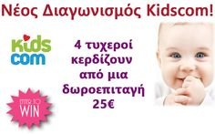 Νέος Διαγωνισμός Kidscom! Μπείτε στην κλήρωση για να είστε ένας από τους 4 τυχερούς που θα κερδίσουν μια δωροεπιταγή 25€!