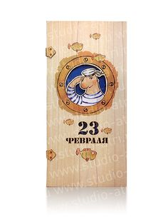 Открытки из дерева к 23 февраля - 23 февраля, открытка, уф печать, необычная открытка, деревянная открытка, открытка с вырубкой