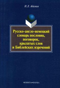 Русско-англо-немецкий словарь пословиц, поговорок, крылатых слов и Библейских изречений #чтение, #детскиекниги, #любовныйроман, #юмор, #компьютеры, #приключения, #путешествия