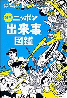 雑学ニッポン「出来事」図鑑 | ケン・サイトー |本 | 通販 | Amazon