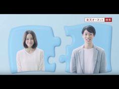 2016年楽天オーネットTVCM パズル篇30秒 [公式]