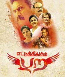 Para 2020 Full Tamil Hd Movie Watch Online Hd Movies Movies Online Tamil Movies