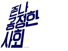 김기조 - 한글. 타이포그래퍼. : 네이버 블로그