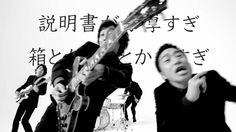 ウルフルズ - どうでもよすぎ Japanese Song, Magic Video, Music Clips, Movie Gifs, World Music, Music Lovers, Monochrome, Itunes, Songs