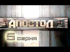 Сериал Апостол 5 серия (1-12 серия) - Русский сериал HD