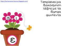 Planter Pots, Templates, Education, Stencils, Vorlage, Onderwijs, Learning, Models