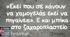 «Εκεί που σε κάνουν να χαμογελάς εκεί να πηγαίνεις». Ε και μπήκα στο ζαχαροπλαστείο Funny Picture Quotes, Funny Quotes, Favorite Quotes, Best Quotes, Funny Greek, Funny Statuses, Try Not To Laugh, Greek Quotes, Just Kidding