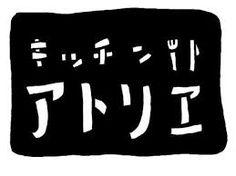 パン ロゴ - Google 検索 Typography Logo, Lettering, Logos, Type Design, Logo Design, Calligraphy Types, Japan Logo, Japanese Typography, Communication Design