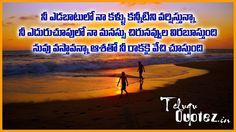 Love Quotes In Telugu, Quotations, Movies, Movie Posters, Film Poster, Films, Popcorn Posters, Qoutes, Film Posters