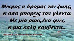 Greek Quotes, Poems, Lyrics, Wisdom, Letters, Sayings, Inspiration, Crafts, Music Lyrics