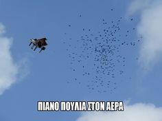 Funny Greek Quotes, Funny Memes, Jokes, Out Loud, Haha, Random Stuff, Funny Stuff, Happy Things, Humor