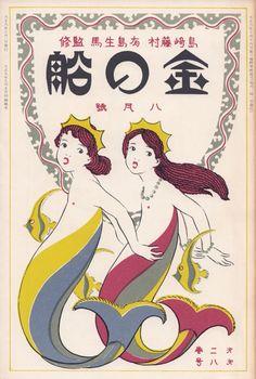 "葛根湯・般若湯・金平糖 Kiichi Okamoto ""Gold Ship"" Children Book Illustration"