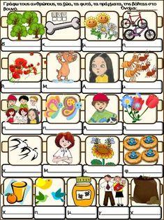 Βόλτα στο βουνό. Φύλλα εργασίας, ιδέες και εποπτικό υλικό για την α΄ … Grade 1, Children, Kids, Greek, Young Children, Young Children, Boys, Boys, Greek Language