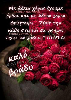 Greek Quotes, Good Night, Crochet Baby, Spiritual, Decor, Nighty Night, Decoration, Crochet For Baby, Decorating
