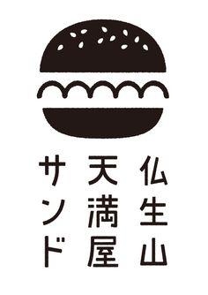 仏生山天満屋サンド ロゴ - shinji nemoto