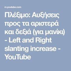 Πλέξιμο: Αυξήσεις προς τα αριστερά και δεξιά (για μανίκι) - Left and Right slanting increase - YouTube