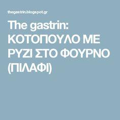 The gastrin: ΚΟΤΟΠΟΥΛΟ ΜΕ ΡΥΖΙ ΣΤΟ ΦΟΥΡΝΟ (ΠΙΛΑΦΙ)