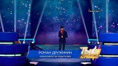«Ты супер!»: Роман Дружинин, 16 лет, г. Бородино. «Помолимся за родителей»