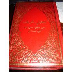 The New Testament in Sindhi Language / SINHI Arabic script New Testament / Sindh? is the language of the Sindh region of Pakistan. It is spoken by 88 million people in Pakistan, and is also spoken by a minority 12 million in India