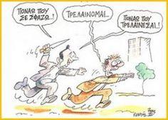 Πιερία: Τα όρια της γελοιότητας και τα όρια της υπομονής Peanuts Comics
