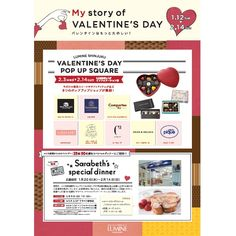 新宿店ニュース | LUMINE新宿店 Valentines Design, 3d Typography, Editorial Layout, Commercial Design, Book Design, Banner, Graphic Design, Asia, Girly