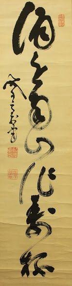 KUROSHIROAKAI CALLIGRAPHIE - Google+ Yamaoka Tesshû.