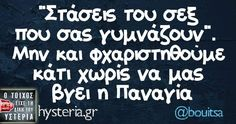 Funny Picture Quotes, Funny Quotes, Greek Quotes, True Words, Haha, Cups, Jokes, Sayings, Mugs