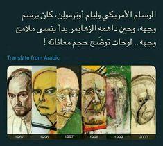 ليش ما يطالع ف المراية؟ Mood Quotes, True Quotes, Really Good Quotes, Arabic Poetry, Profile Pictures Instagram, Quotes For Book Lovers, Arabic Funny, Beautiful Arabic Words, Funny Comments