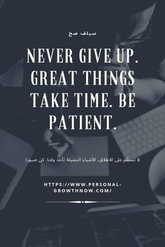 انت الان على وشك قراءة 57 عبارات تحفيزية بالانحليزي مترجمة، ستغير جياتك!   هل سبق وأن حدث معك نفس الشيء؟ Great Things Take Time, Motivational Phrases, Never Give Up, Quotes, Qoutes, Dating, Quotations, Shut Up Quotes, Quote