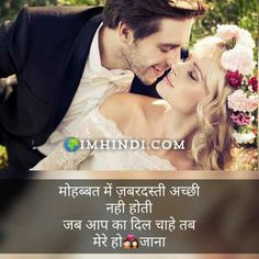 Shayari images Wallpaper Shayari Photo in Hindi Pic Happy Shayari In Hindi, Hindi Love Shayari Romantic, Shayari Photo, Shayari Image, Photo Wallpaper, Hd Wallpaper, Wallpapers, Gernal Knowledge, Hd Quotes