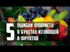 Ошибки флориста в букетах из фруктов и овощей - YouTube Best Fruits, Flower Crafts, Landscape Architecture, Bouquet, Sweets, Flowers, Food, Floral, Sweet Pastries