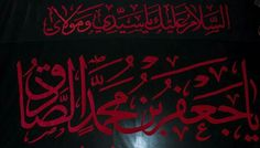 ATMOSPHERE ÖF THÉ SHRİNE OF IMAM HUSSAİN A.S ON THE MARTYRDOM OF IMAM JAFFAR IBN MUHAMMAD AL SADIQ A.S