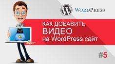 Как вставить видео на WordPress c YouTube, Vimeo (Уроки WordPress для на...