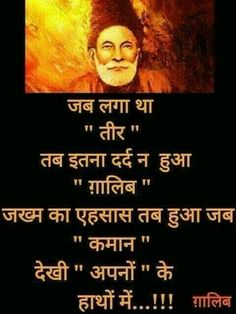 Best representation descriptions: Mirza Ghalib Quotes in English Related searches: Gulzar Shayari On Father,Firaq Gorakhpuri Shayari in Hin. Motivational Picture Quotes, Inspirational Quotes In Hindi, Hindi Quotes On Life, Hindi Qoutes, Motivational Stories, Photo Quotes, Hindi Words, Poetry Hindi, Poetry Quotes