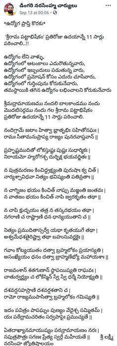 Hindu Quotes, Telugu Inspirational Quotes, Spiritual Quotes, Saraswati Goddess, Shiva Shakti, Vedic Mantras, Hindu Mantras, Devotional Quotes, Daily Devotional