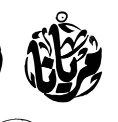 Custom Arabic calligraphy Name Design, Custom Arabic Name Writing for Print Arabic Calligraphy Design, Arabic Calligraphy Art, Arabic Names, Name Embroidery, Name Writing, Name Design, Cnc Router, Alphabet, Art Print