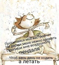 Birthday Greeting Message, Russian Humor, Funny Expressions, Cute Easy Drawings, Good Morning Flowers, Funny Inspirational Quotes, Cute Clay, Gratitude Quotes, My Mood