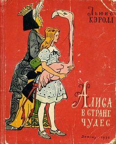 Alice in Wonderland 1958. Illustrations: Valery Alfeevskim.