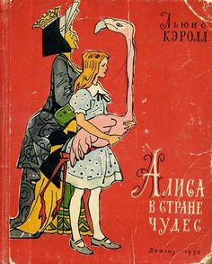 Alice in Wonderland. Year: #1958. Country: #Russia. Illustrations: Valery Alfeevskim. Additional Info: M. L. Detgiz #Russian edition. #book #cover #art