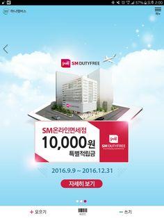 SM 온라인 면세점 1만원 적립금 이벤트