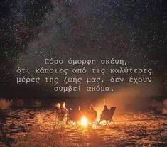 #greekquotes #quotes #lovequotes #greekpost #greekposts #instapost #instaposts #instaquote #instaquotes #words #wordsilove #wordsgram… Speak Quotes, Poetry Quotes, Wisdom Quotes, Life Quotes, Quotes Quotes, Smart Quotes, Best Quotes, Couple Quotes, Movie Quotes