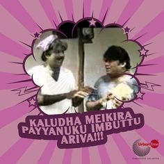 Kaludha Meikira Payyanuku Imbuttu Ariva!!! On International Joke Day we thought of taking you down the memory lane and present to you a few classic comedy scenes of Tamil Cinema. Let us know if you were in splits after reading the dialogues and if you could figure out from which movies the scenes are from!  ‪#‎InternationalJokeDay‬