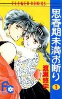Shinshunki Miman Okotowari Manga Español, Shinshunki Miman Okotowari Capítulo 17.50 - Leer Manga en Español gratis en NineManga.com
