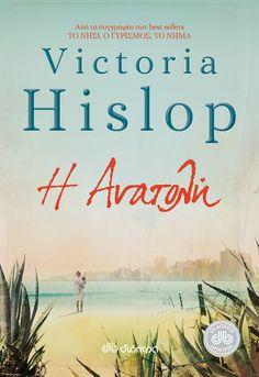 Η Ανατολή - Victoria Hislop Books To Read, Literature, Victoria, Author, Reading, Movie Posters, Writers, Literatura, Film Poster